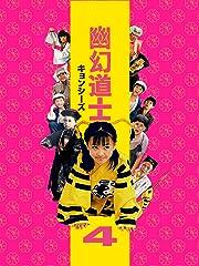 幽幻道士(キョンシーズ)4 <デジタルリマスター版> (吹替版)