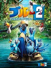 ブルー2 トロピカル・アドベンチャー (字幕版)