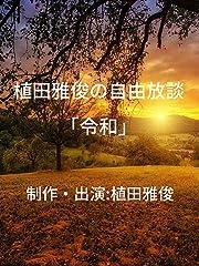 植田雅俊の自由放談「令和」