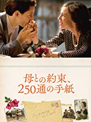 母との約束、250通の手紙(字幕版)