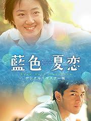 藍色夏恋 デジタルリマスター版(字幕版)