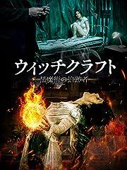 ウィッチクラフト/黒魔術の追跡者(字幕版)
