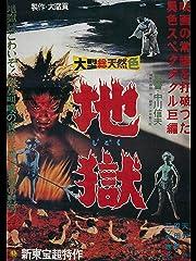 地獄(1960年)