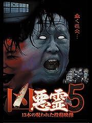 凶悪霊 13本の呪われた投稿映像 Vol.5