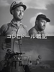コレヒドール戦記(字幕版)