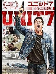 UNIT7 ユニット7/麻薬取締第七班(字幕版)