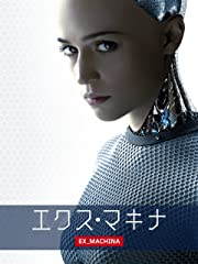 エクス・マキナ (字幕版)