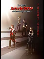 「SHOW BY ROCK!!」-狂騒のBloodyLabyrinth-