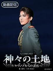 神々の土地('17年宙組・東京・千秋楽)