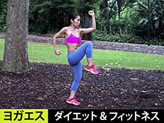 ヨガエス ダイエット & フィットネス トレーニング シーズン16