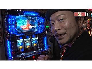 情熱!パチスロリーグ 「木村魚拓 vs 嵐」後半戦