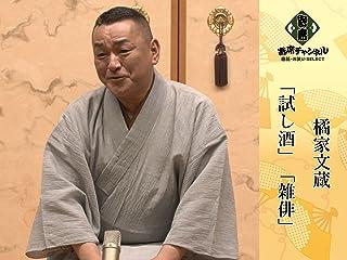 落語独演会シリーズ シーズン72