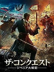 ザ・コンクエスト シベリア大戦記(字幕版)