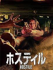 HOSTILE ホスティル(字幕版)