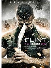 FLINT ~フリント・無敵の男~ 後編
