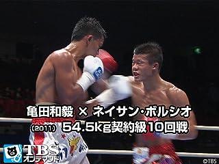 亀田和毅×ネイサン・ボルシオ(2011) 54.5kg契約級10回戦 亀田和毅×ネイサン・ボルシオ(2011) 54.5kg契約級10回戦