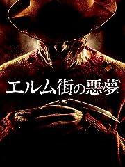 エルム街の悪夢(2010) (字幕版)