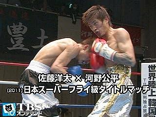 佐藤洋太×河野公平(2011) 日本スーパーフライ級タイトルマッチ 佐藤洋太×河野公平(2011) 日本スーパーフライ級タイトルマッチ