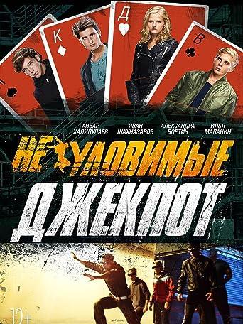 Die Unfassbaren: Jackpot (Russian Audio)