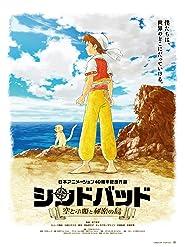 Die Abenteuer des jungen Sinbad 1: Die Prinzessin auf dem fliegenden Pferd