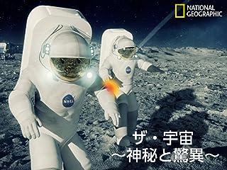ザ・宇宙 〜神秘と驚異〜