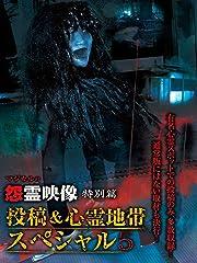 怨霊映像 特別篇 投稿&心霊地帯スペシャル5