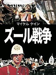 ズール戦争 (字幕版)
