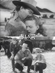 赤い河(字幕版)