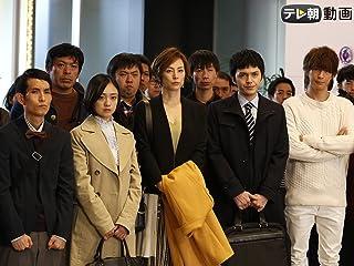 リーガルV〜元弁護士・小鳥遊翔子〜 case7