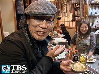 吉田類の酒場放浪記 #236 北千住「藤や」
