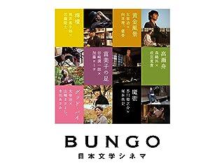 BUNGO―日本文学シネマ―