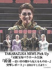 TAKARAZUKA NEWS Pick Up「星組宝塚バウホール公演『鈴蘭 -思い出の淵から見えるものは-』突撃レポート」 2016年1月より