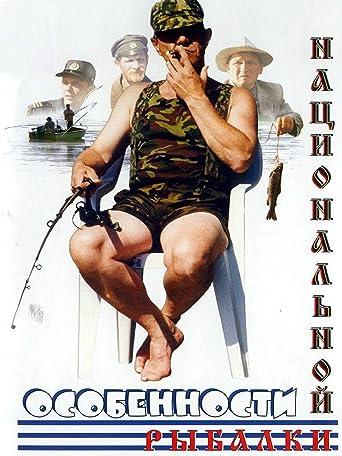 Die Besonderheiten des russischen Angelns (Russian Audio)