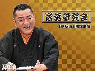 落語研究会 「試し酒」橘家文蔵