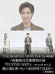 TAKARAZUKA NEWS Pick Up #649「宙組梅田芸術劇場公演『FLYING SAPA -フライング サパ-』稽古場レポート」〜2020年7月より〜