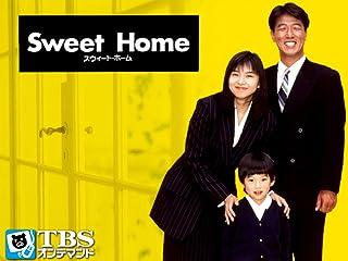 スウィート・ホーム(1994年・国内ドラマ)