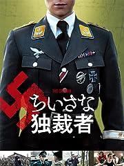 ちいさな独裁者