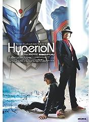 時空警察ハイペリオン/The MOVIE