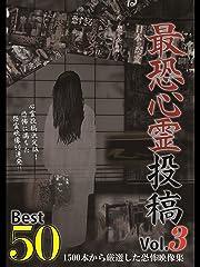 最恐心霊投稿 ベスト50 1500本から厳選した恐怖映像集 Vol.3