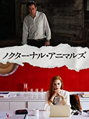 ノクターナル・アニマルズ (字幕版)