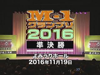 M-1グランプリ M-1グランプリ2016 準決勝