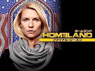 HOMELAND/ホームランド シーズン8