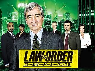 LAW&ORDER/ロー・アンド・オーダー性犯罪特捜班 シーズン18