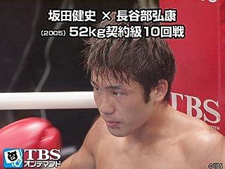 坂田健史×長谷部弘康 52kg契約級10回戦 坂田健史×長谷部弘康(2005) 52kg契約級10回戦