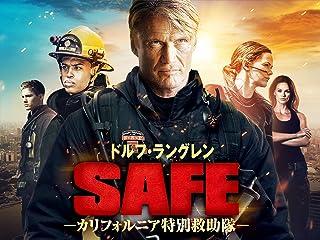 SAFE カリフォル二ア特別救助隊