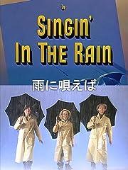 雨に唄えば(字幕版)