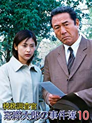 税務調査官 窓際太郎の事件簿10