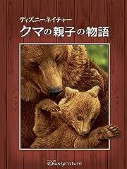 ディズニーネイチャー/クマの親子の物語 (字幕版)