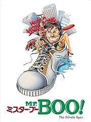 Mr.BOO!ミスター・ブー(字幕版)