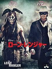 ローン・レンジャー (字幕版)